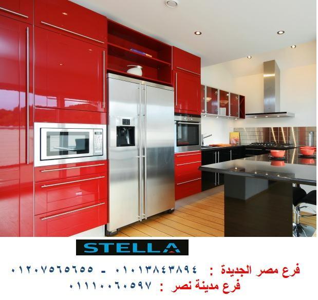 مطبخ اكريليك باسعار مميزة    01207565655 965225605