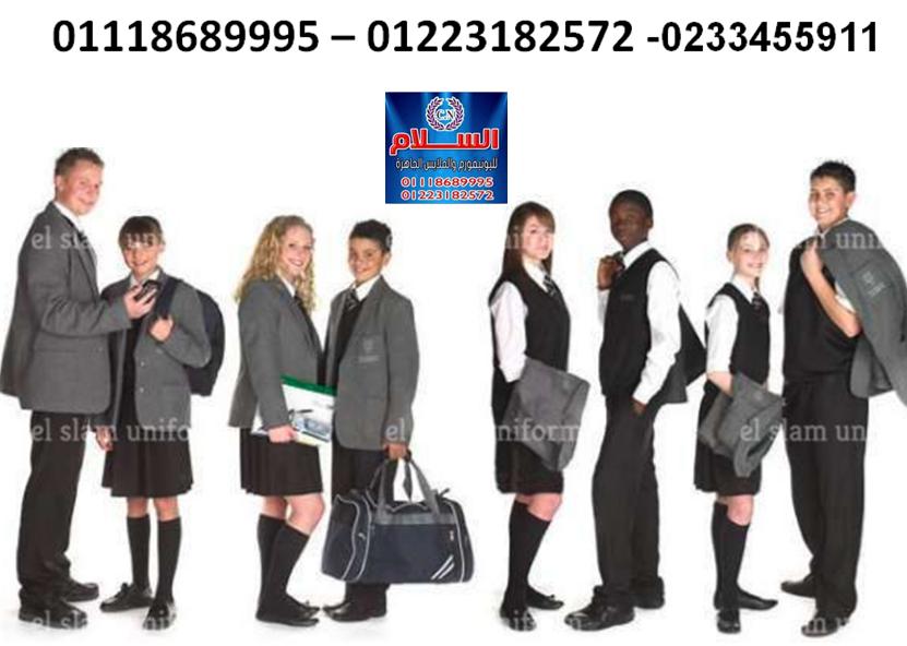 مصانع الملابس فى مصر (شركة السلام لليونيفورم 01223182572 )  799358201