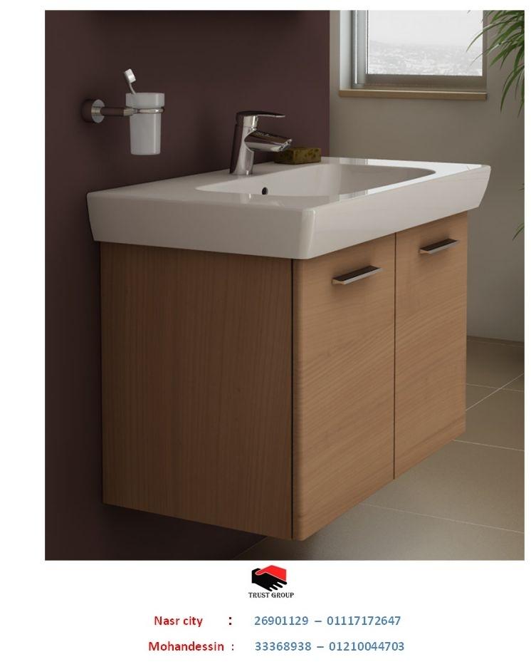 وحدات الحمام  – اسعار مميزة   01210044703 644642011
