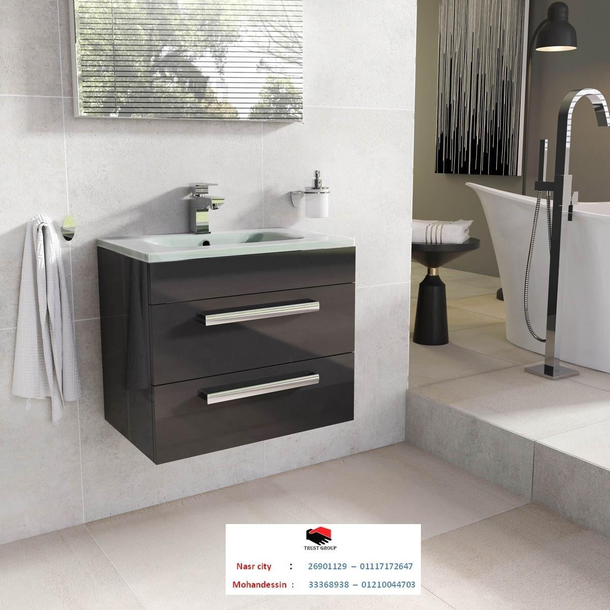 وحدات الحمام  – اسعار مميزة   01210044703 885591688