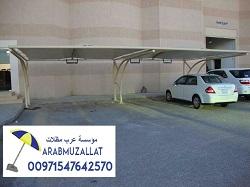 تصميم اي مظلة فى خيالك الى مظلة حقيقة على ارض الواقع 226877741