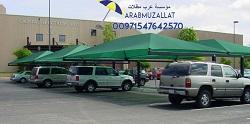 تصميم اي مظلة فى خيالك الى مظلة حقيقة على ارض الواقع 357604387