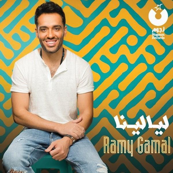 البوم رامي جمال ليالينا