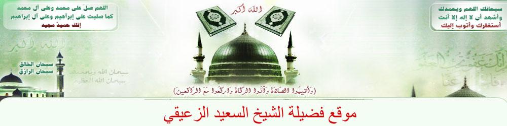 الموقع الرسمي لفضيلة الشيخ السعيد الزعيقي