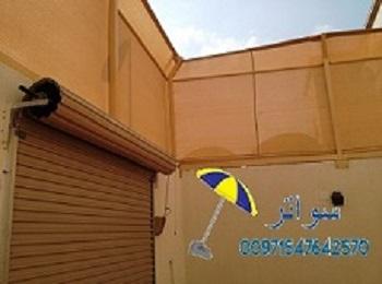 تركيب انواع المظلات والسواتر والاعمال الحديدية