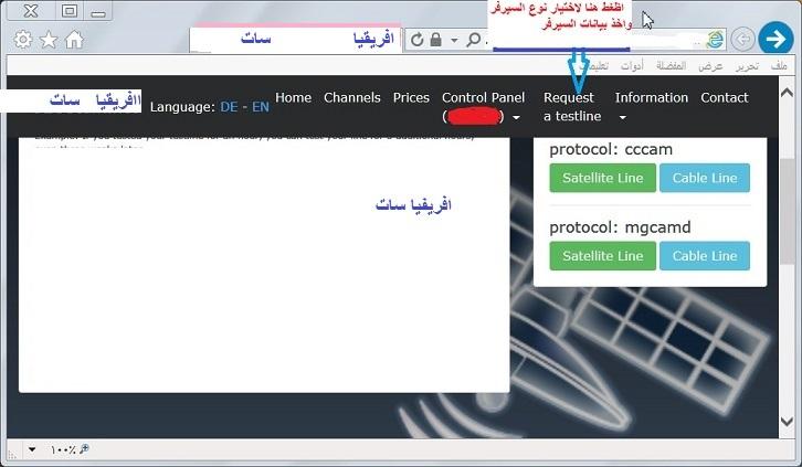 موقع يقدم سيرفر cccam mgcamd