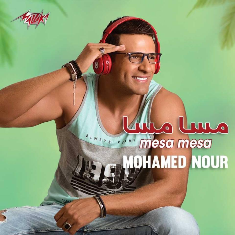 البوم محمد نور مسا مسا
