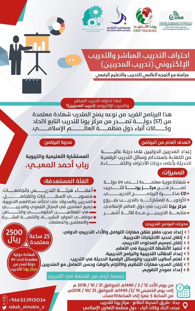 البرنامج التدريبي احتراف التدريب المباشر 805226992.jpg