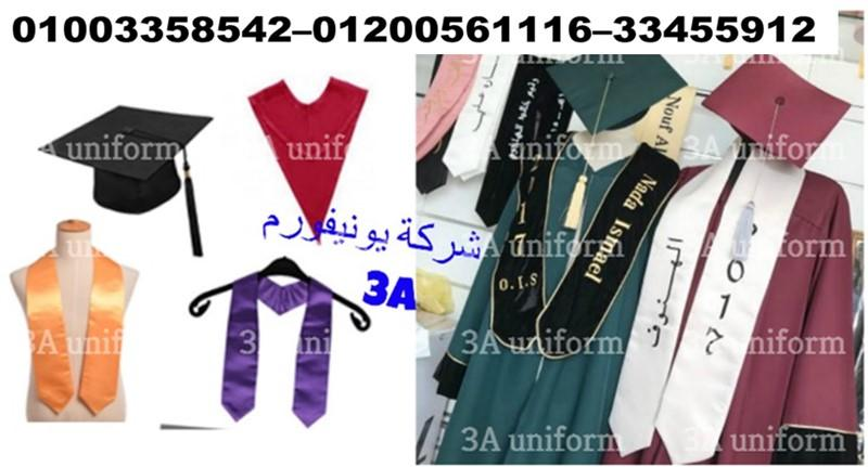 Cap and Gown Graduationارواب ستان للتخرج01003358542–01200561116–0233455912 165547150