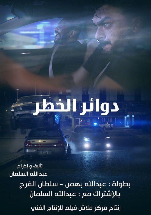 [فيلم][تورنت][تحميل][دوائر الخطر][2018][1080p][HDTV][كويتي] 1 arabp2p.com
