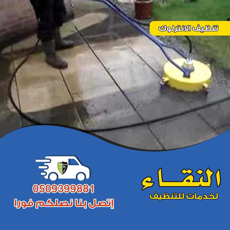 شركة النقاء للتنظيف ومكافحة الحشرات#