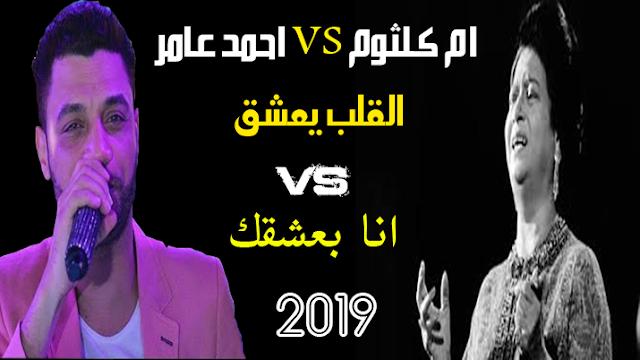 احمد عامر 2019 اغنية القلب يعشق جميل وانا بعشقك وشوية