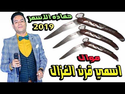 االسفاح حماده الاسمر راجع بشغل فاجر موال اسمي قرن الغزال