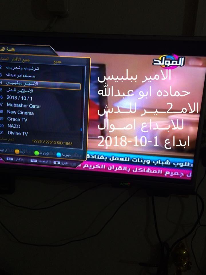 احدث ملف قنوات عربى لاجهزة الصن بلص 1506G-T-F-C-1512-1507تاريخ 1-10-2018 792896143