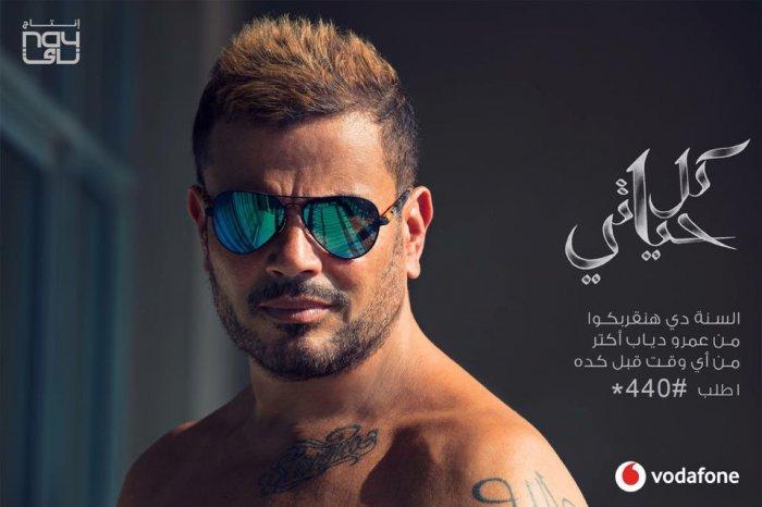 البوم عمرو دياب حياتي كامل 2018