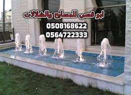 الكثير حمامات السباحة بتصميمات مختلفة 0508168622
