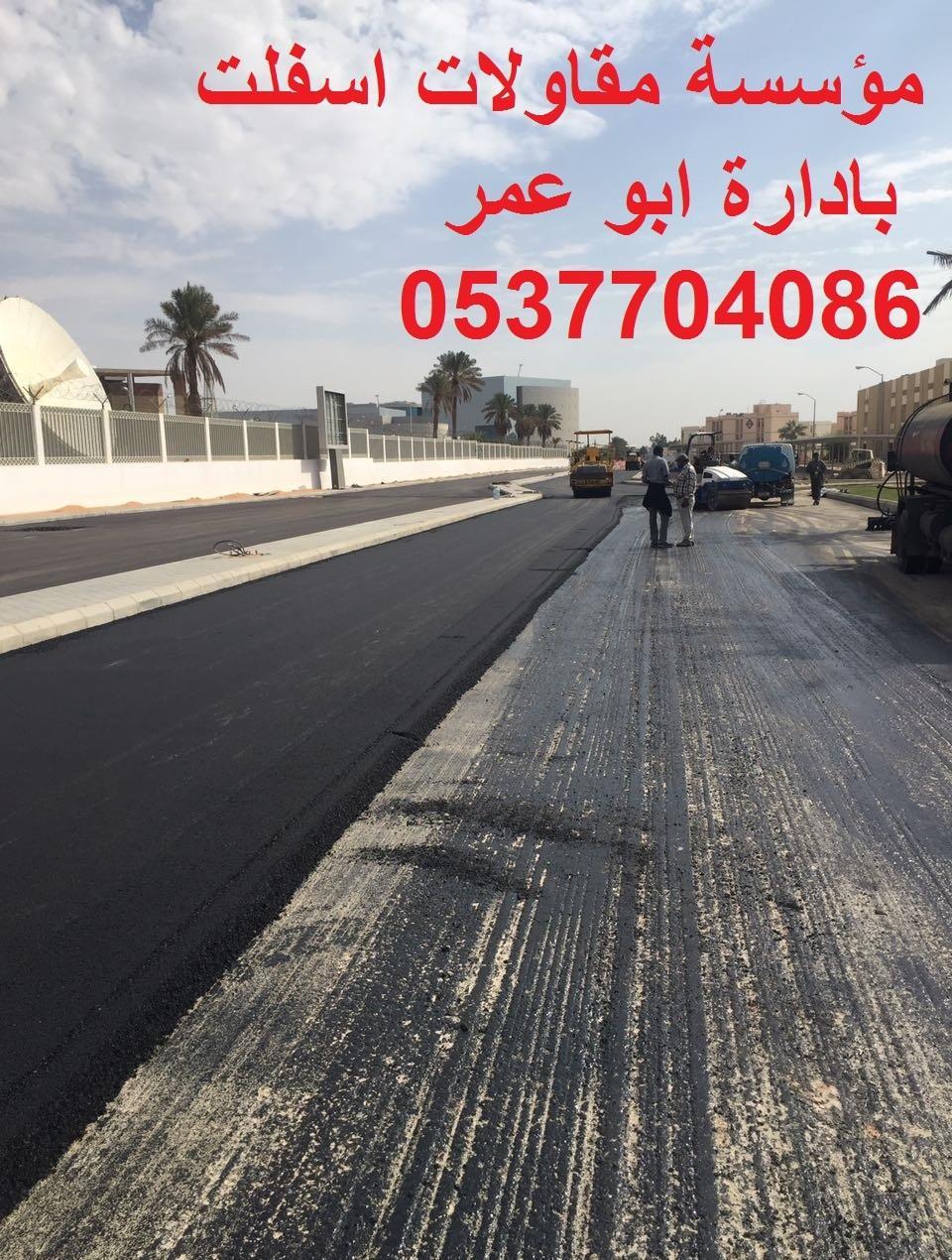 اسفلت الرياض اسفلت المملكة 0537704086