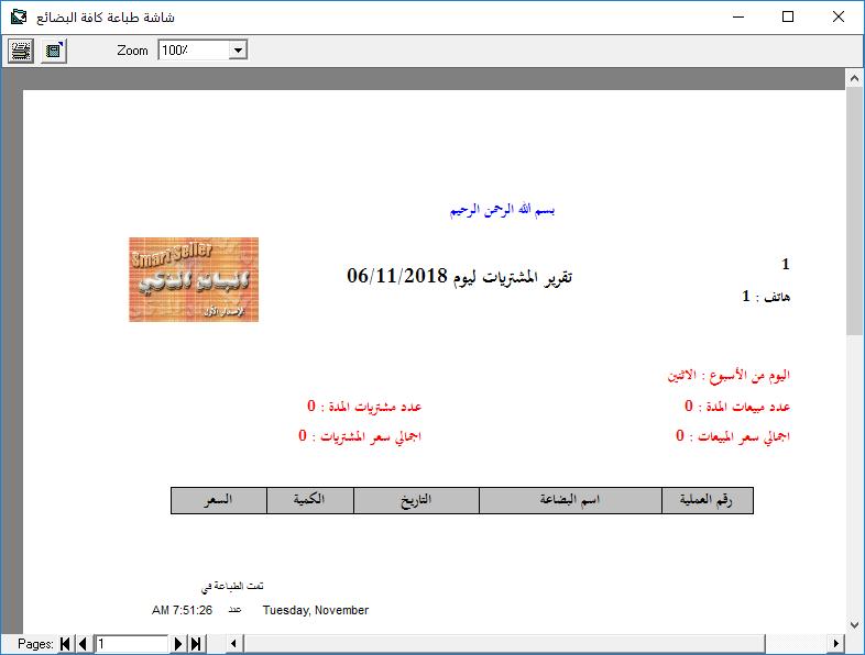 [VB6] Supermarkt برنامج البائع الذكي مفتوح المصدر بالفجوال بيسك 6 975822729