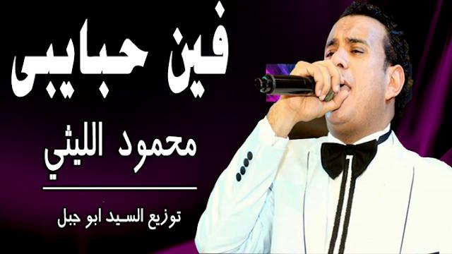 .محمود الليثى 2019 فين حبايبي الليثى توزيع درامز العالمى السيد