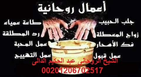 الشيخ عبد الحكيم الدالى لعلاج العقم  و الشهوة بالقران مجانا و بدون اى مقابل  00201206702517 237592812.jpg
