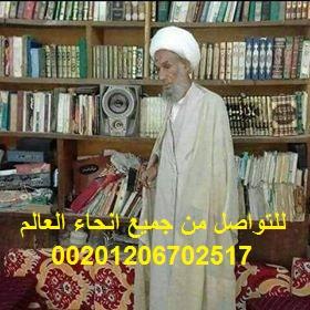 الشيخ عبد الحكيم الدالى لعلاج العقم  و الشهوة بالقران مجانا و بدون اى مقابل  00201206702517 791405258.jpg