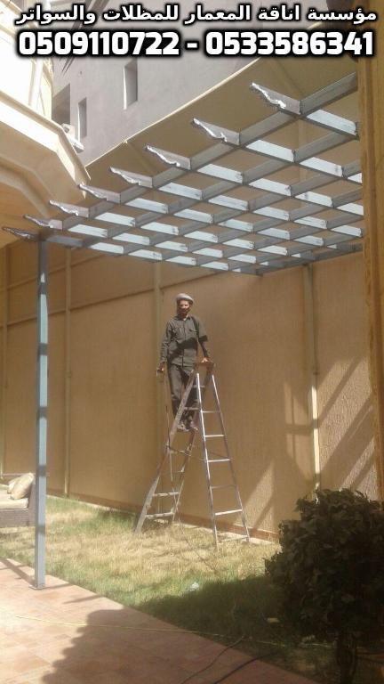 مؤسسة اناقة المعمار رائدة صناعة المظلات والسواتر