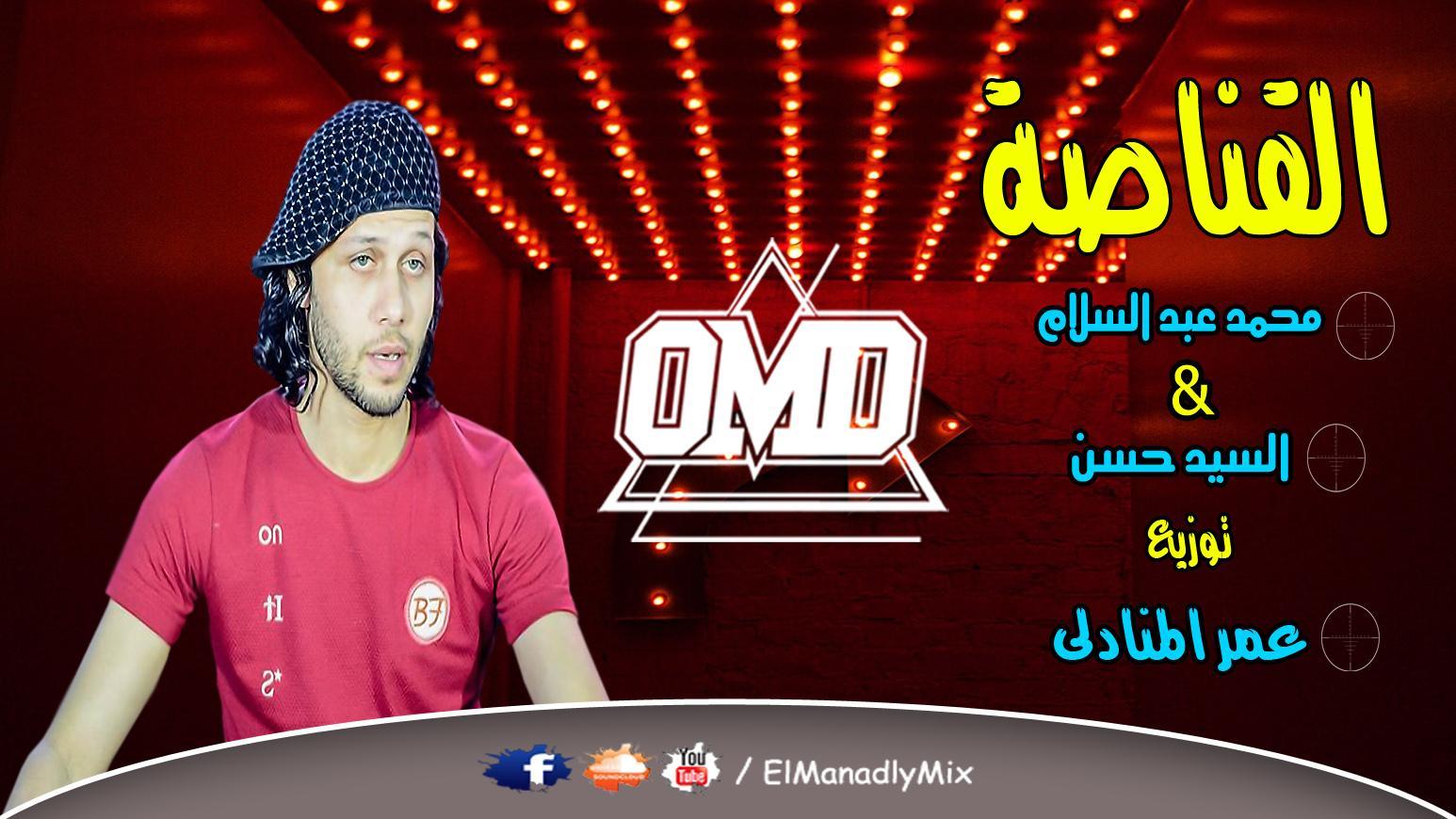 حصريا مزيكا القناصة محمد عبد السلام توزيع درامز عمر المنادلى