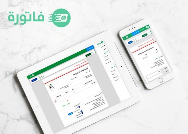 مكتب(MaktApp) تعلن إطلاق تطبيقها المجاني فاتورة 411719053.jpg