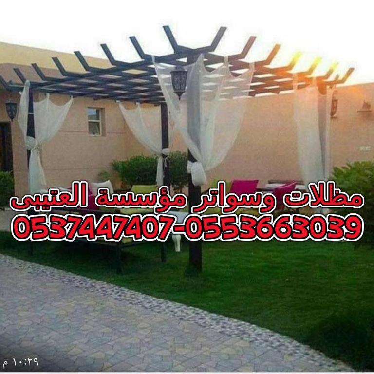 مؤسسة العتيبى لجميع اعمال المظلات والسواتر 0537447407-0553663039