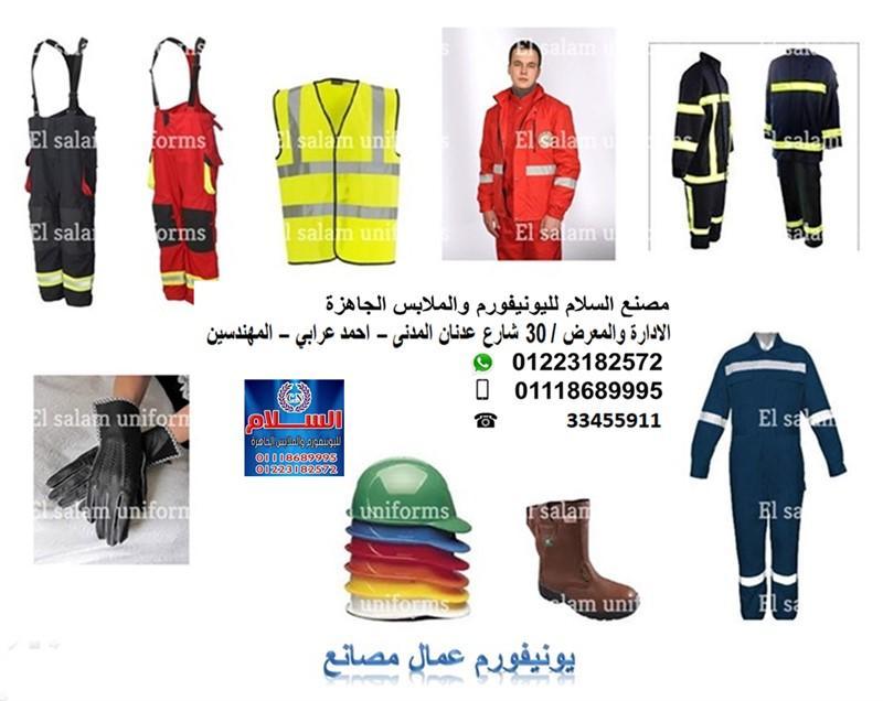اسماء واماكن مصانع افرولات ( شركة السلام لليونيفورم 01118689995 ) 620721261