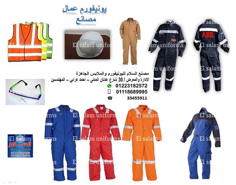 مصانع توريد زي عمال ( شركة السلام لليونيفورم 01118689995 ) 658356220
