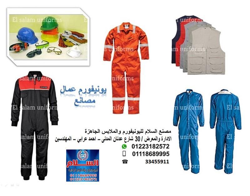 اسماء واماكن مصانع افرولات ( شركة السلام لليونيفورم 01118689995 ) 830725585