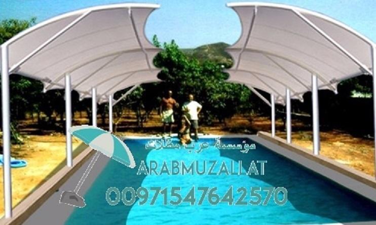 افضل العروض علي مظلات  وسواتر مظلات في الإمارات00971547642570 220818427