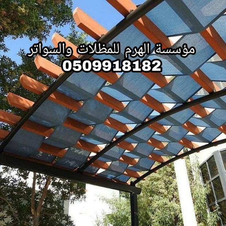 مؤسسة الهرم للمظلات السواتر 4565-