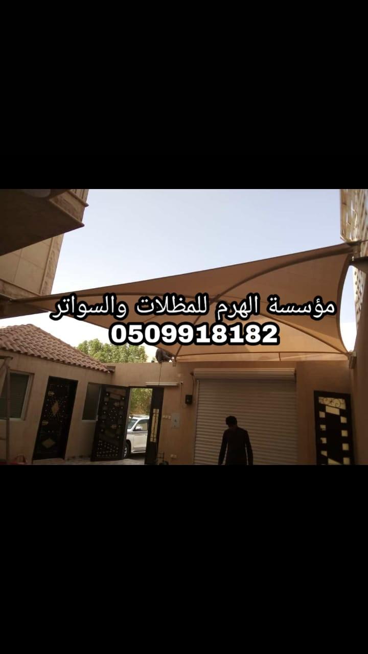 مؤسسة الهرم للمظلات السواتر 4565- 0509918182