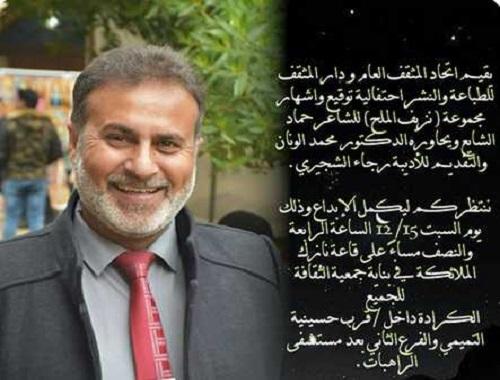 الاحتفاء بمنجز الشاعر حماد الشايع