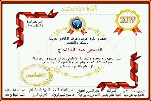 شكر وعرفان.. / عبدالله صالح الحاج