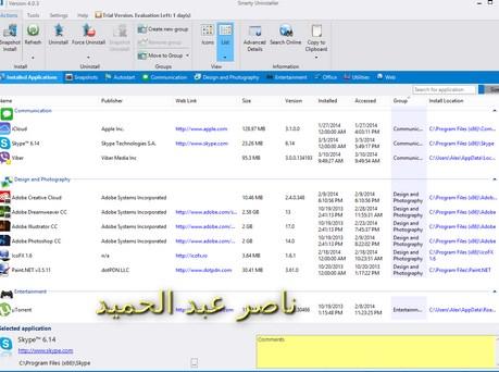 الغاء تثبيت البرامج Smart Solutions 885003811.jpg