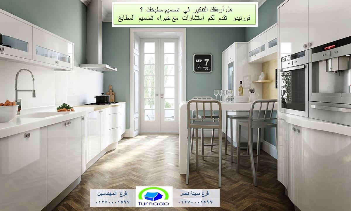 مطابخ اكريليك / فورنيدو ، عروض على المطابخ الخشب 01270001597  934731599