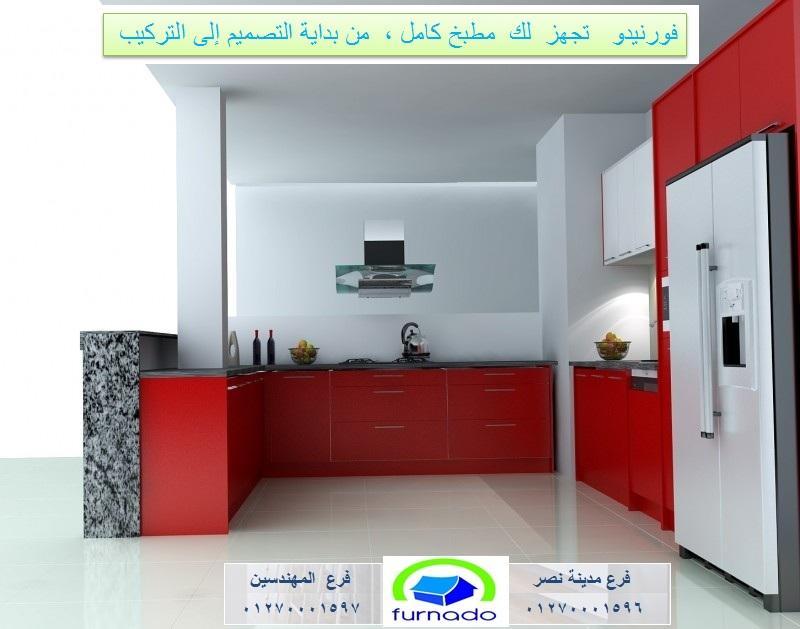 مطابخ اكريليك / فورنيدو ، عروض على المطابخ الخشب 01270001597  979332163