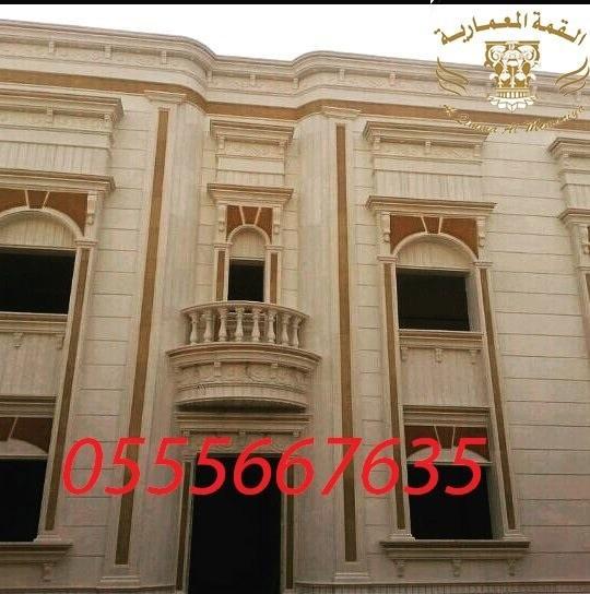 واجهات الرياض الرياض 0555667635