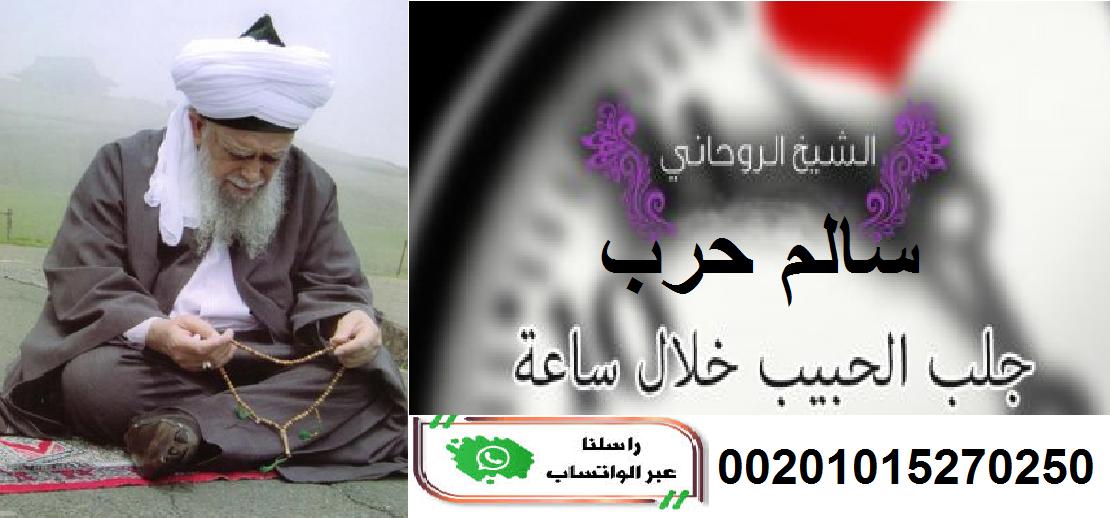 روحانى سعودى 00201015270250