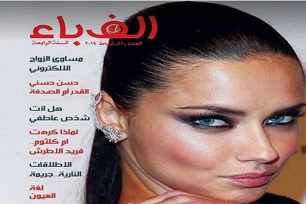 صدر اليوم العدد الجديد من مجلة العائلة العراقية بامتياز ( الف باء)