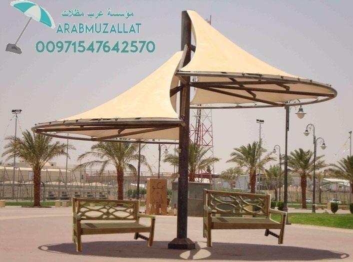 أنواع الخدمات مظلات وسواتر 00971547642570
