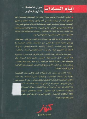 كتاب أيام السادات أسرار غامضه وتاريخ مثير للمؤلف عصام عبد الفتاح 113273732