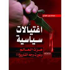 كتاب أهم وأخطر وأشهر الإغتيالات السياسية في التاريخ للمؤلف عصام عبد الفتاح 420369093