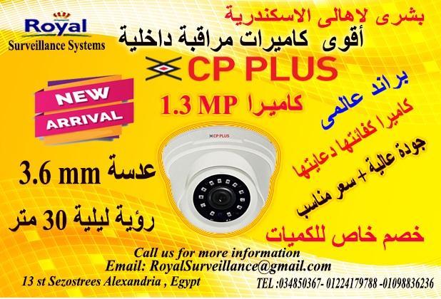 كاميرات مراقبة داخلية cp-plus