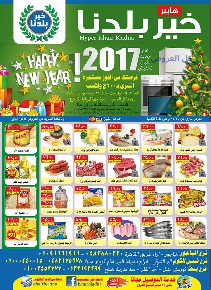 عروض هايبر خير بلدنا من 25-12-2016 حتى نفاذ الكميه عروض خير بلدنا