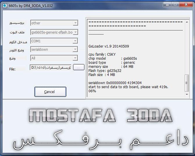 حصريا اجمل تعديل واليكم لودر شامل السالك معالج gx6605 بجميع موديلاته