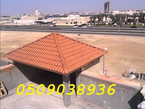 انواع المظلات والسواتر الهناجر 0509038936